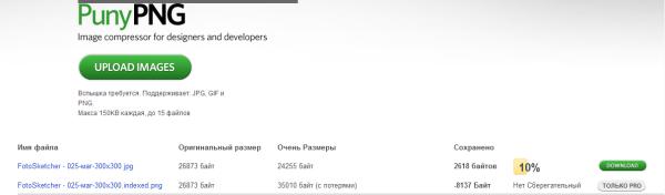 Скриншот с сайта Puny - PNG