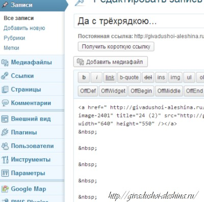 FotoSketcher - Снимок перепроверки HTML кода записей на сайте